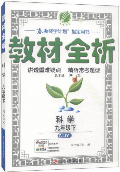春雨教育·教材全析:科学(九年级下 ZJJY 2015春)