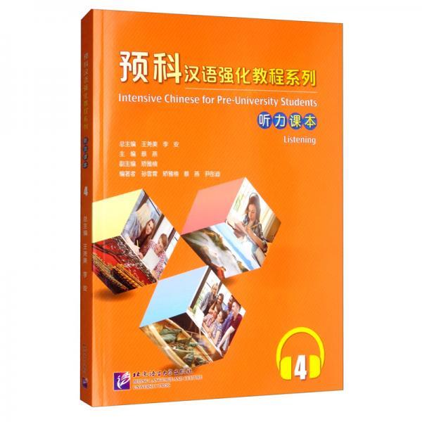 听力课本4/预科汉语强化教程系列