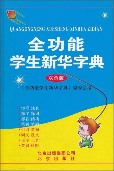 全功能学生新华字典(双色版)