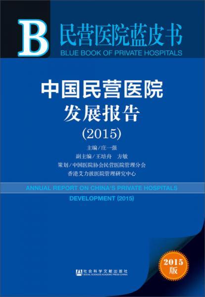民营医院蓝皮书:中国民营医院发展报告(2015)