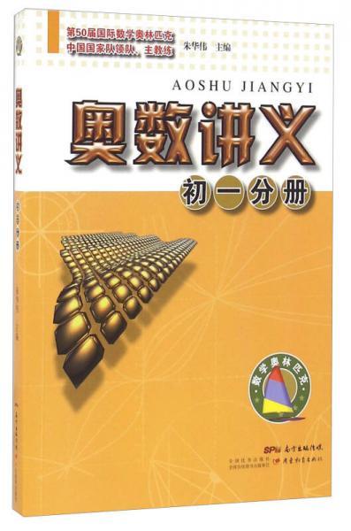 奥数讲义(初一分册)