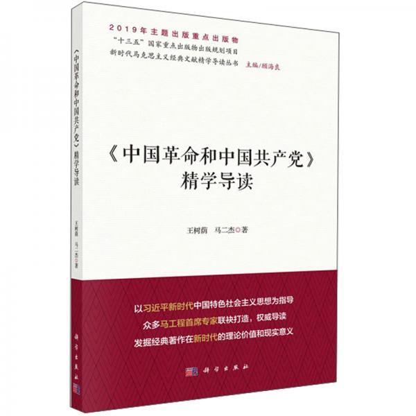 《中国革命和中国共产党》精学导读/新时代马克思主义经典文献精学导读丛书