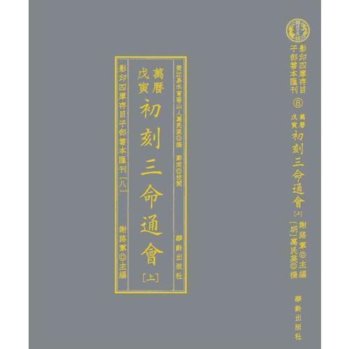 影印四库存目子部善本汇刊⑧初刻三命通会(全二册)