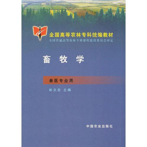 畜牧学(农林专科)