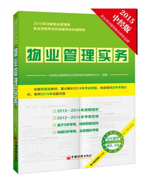 2015年注册物业管理师执业资格考试实战辅导及权威预测系列丛书 物业管理实务