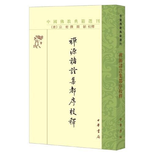 禅源诸诠集都序校释(中国佛教典籍选刊)