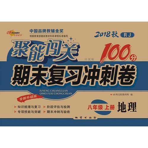 聚能闯关100分期末复习冲刺卷地理八年级上册18秋(RJ版)