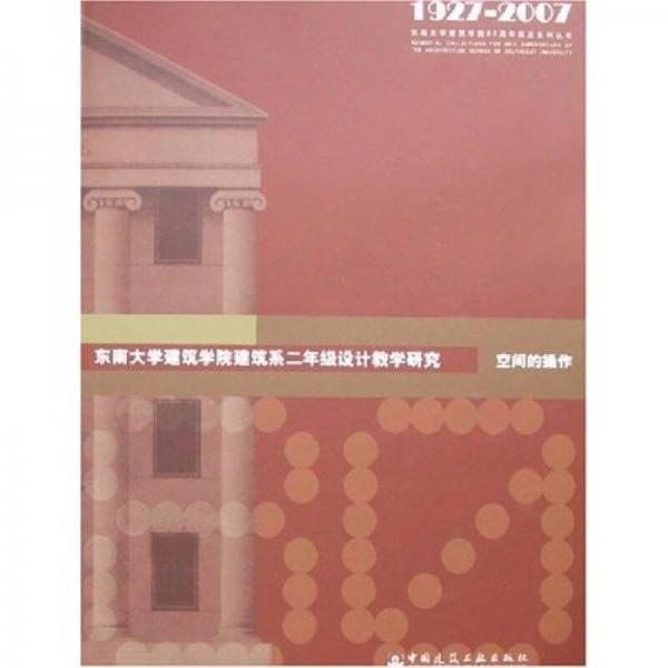东南大学建筑学院建筑系二年级设计教学研究