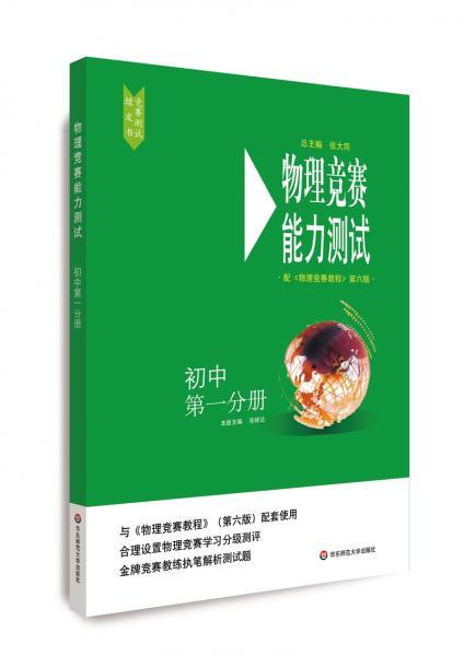 物理竞赛能力测试—初中第一分册(配《物理竞赛教程》第六版)