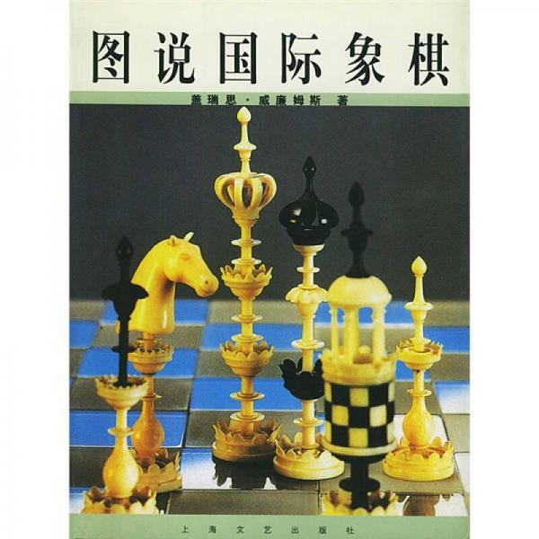 图说国际象棋