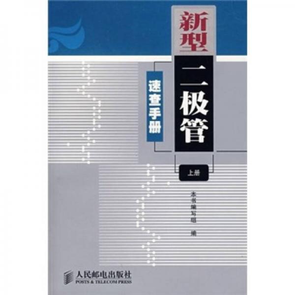 新型二极管速查手册(上册)