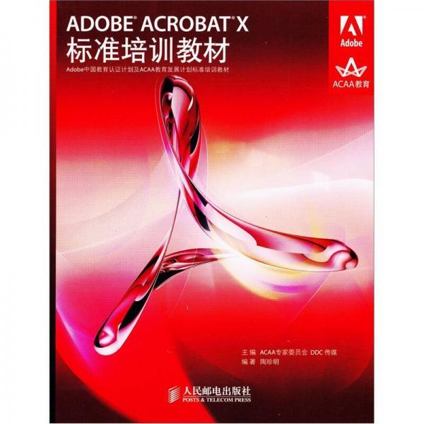 ADOBE ACROBAT X标准培训教材