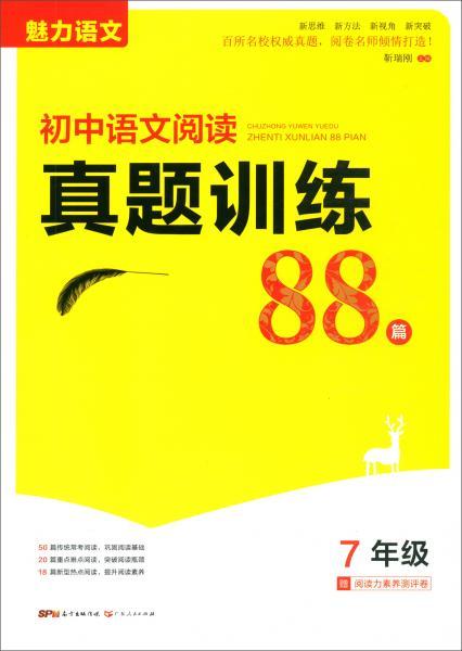 初中语文阅读真题训练88篇(七年级)/魅力语文