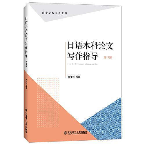日语本科论文写作指导