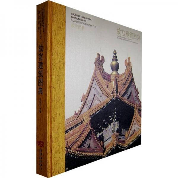 故宫建筑图典