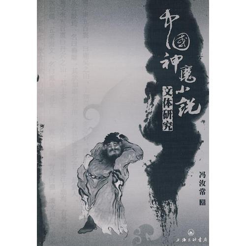 中国神魔小说文体研究
