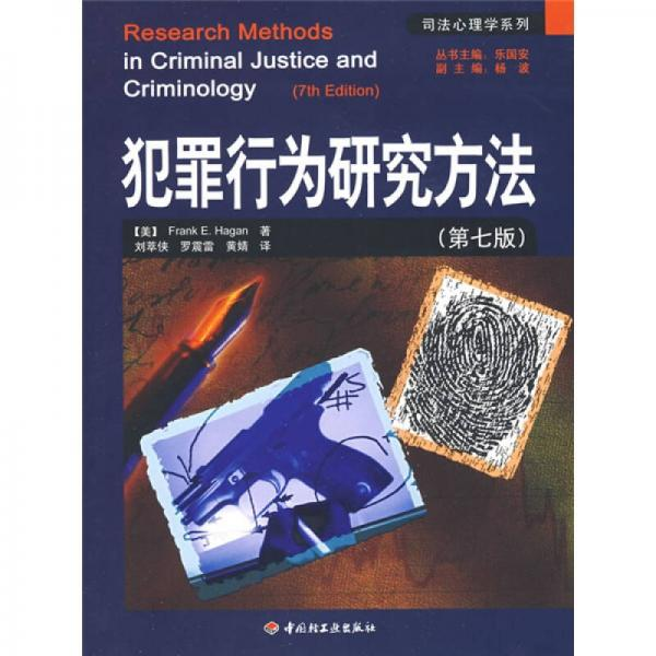 犯罪行为研究方法(第7版)