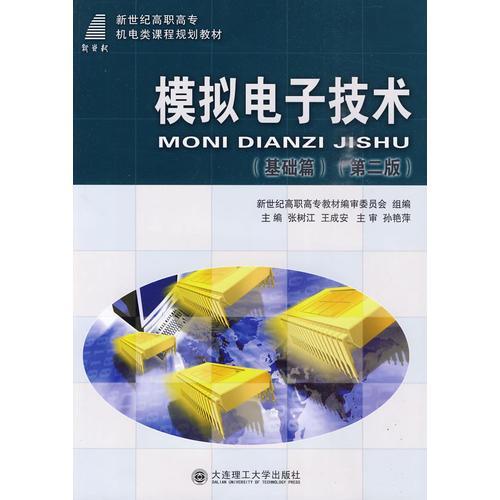 (高职高专)模拟电子技术(基础篇 第二版)(机电类)