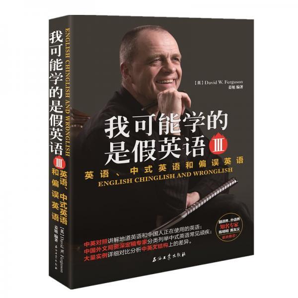 我可能学的是假英语英语、中式英语和偏误英语Ⅲ