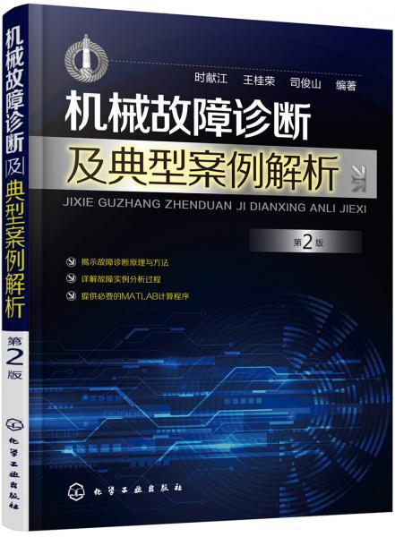 机械故障诊断及典型案例解析(第2版)