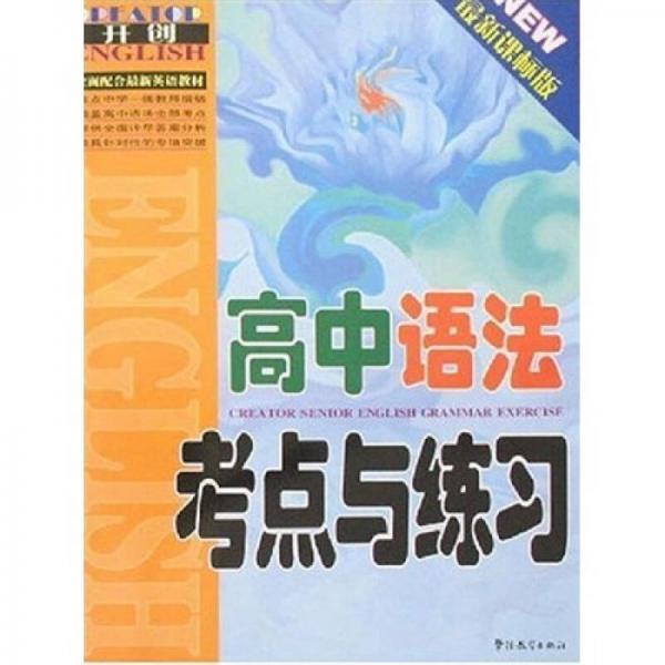 高中语法考点与练习