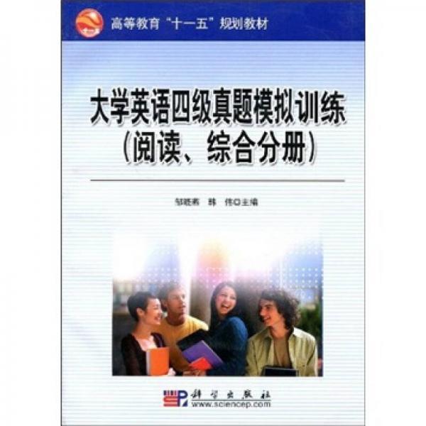 """高等教育""""十一五""""规划教材:大学英语四级真题模拟训练(阅读、综合分册)"""
