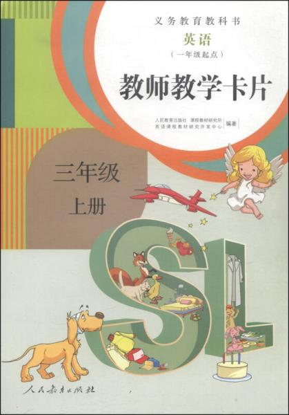 义务教育教科书:英语教师教学卡片(三年级上册 一年级起点)