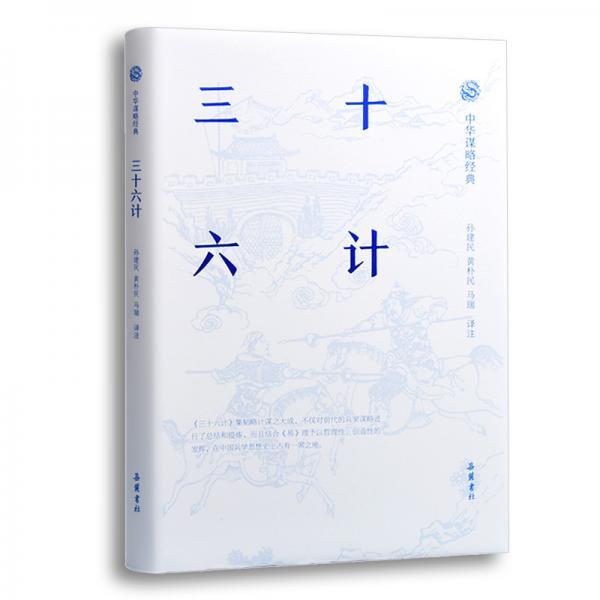 中华谋略经典-三十六计