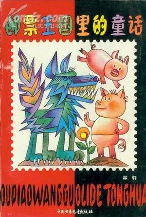 邮票王国里的童话故事