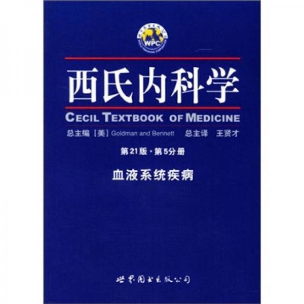 西氏内科学(第5分册)(第21版)