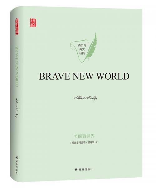 美丽新世界BRAVEBEWWORLD英文版原著