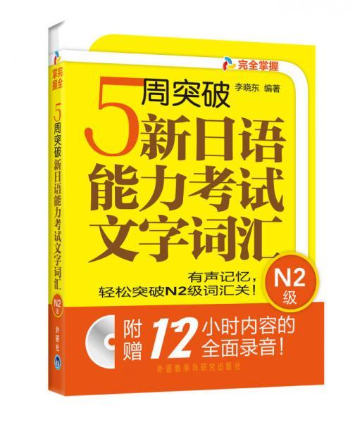 5周突破新日语能力考试文字词汇N2级