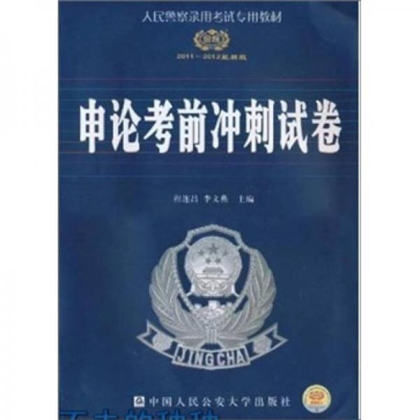 人民警察录用考试专用教材:2011-2012申论最后冲刺10套题