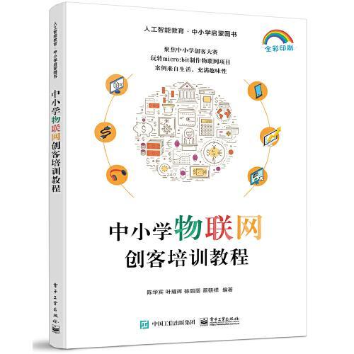 中小学物联网创客培训教程