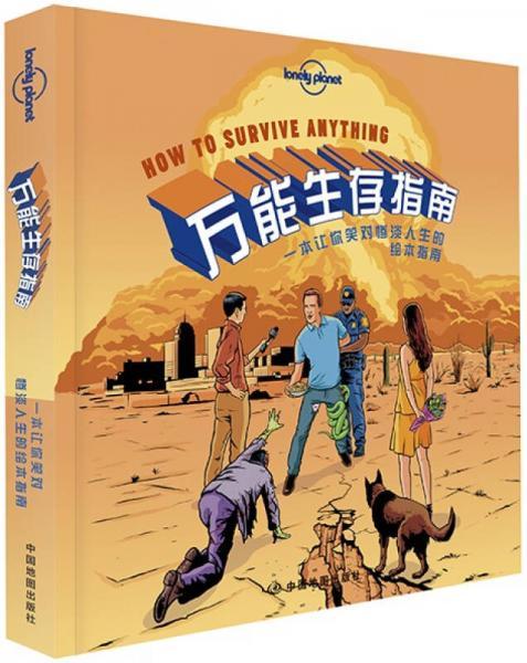 Lonely Planet旅行读物系列:万能生存指南