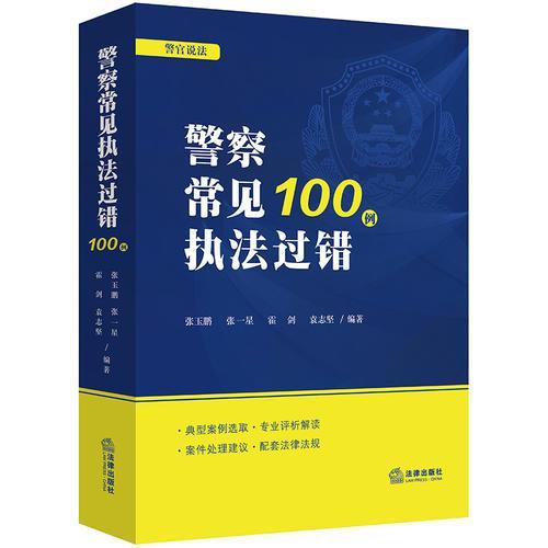 警察常见执法过错100例
