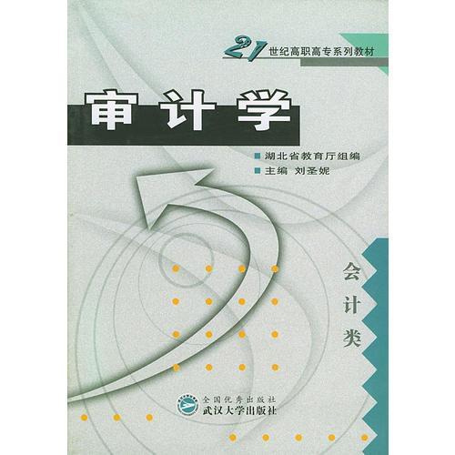 审计学(21世纪高职高专系列教材)