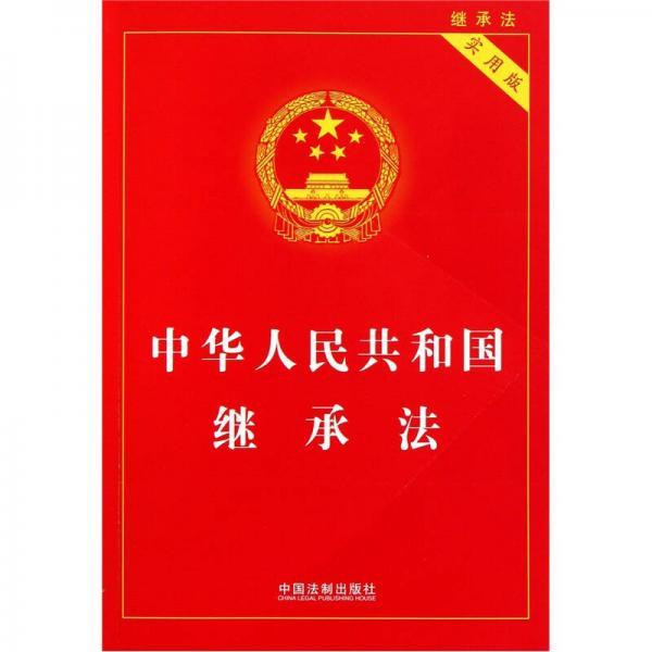 中华人民共和国继承法(实用版)