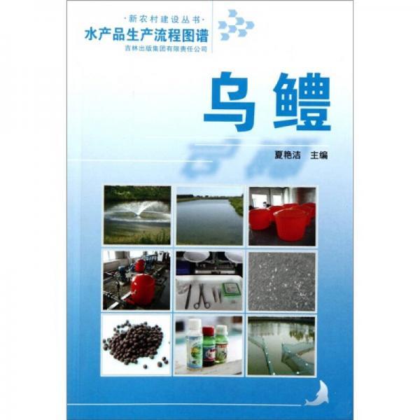 水产品生产流程图谱:乌鳢