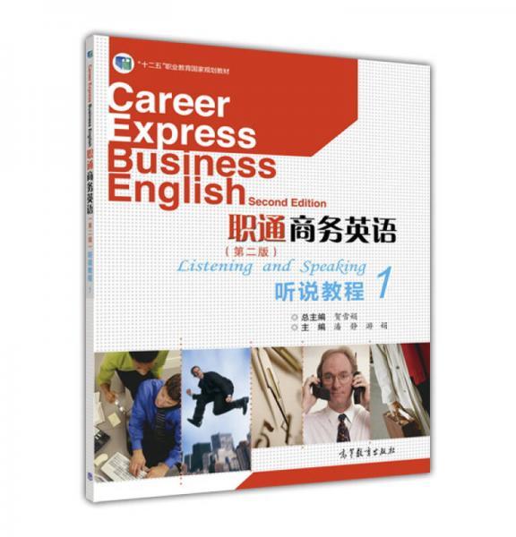 职通商务英语(第二版)听说教程1