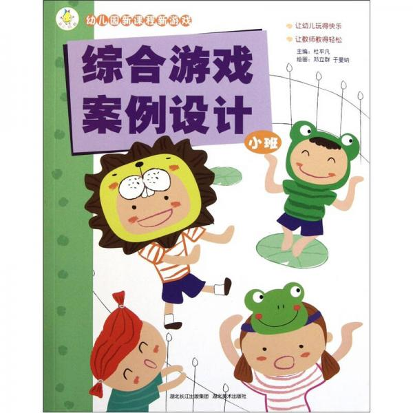 幼儿园新课程新游戏:综合游戏案例设计(小班)