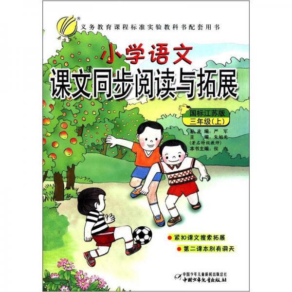 春雨教育·小学语文:课文同步阅读与拓展(3年级上)(国际江苏版)