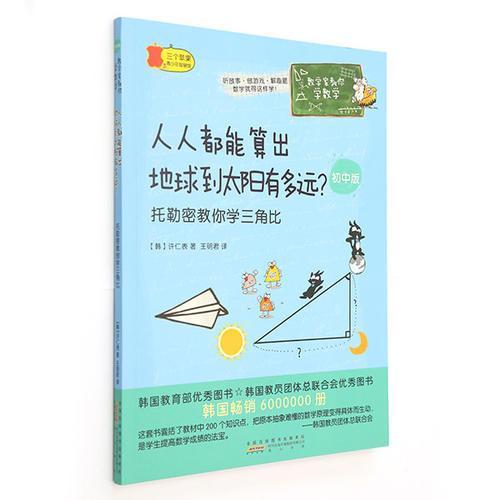 数学家教你学数学(初中版)·人人都能算出地球到太阳有多远?——托勒密教你学三角比