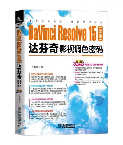 DaVinciResolve15中文版达芬奇影视调色密码(含盘)