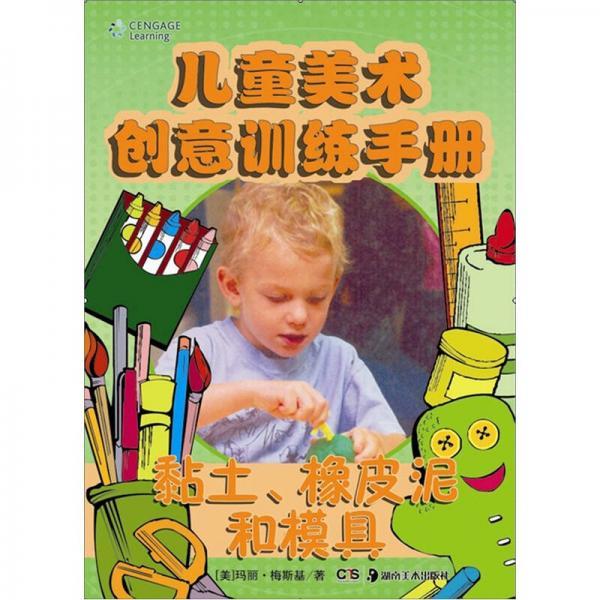 儿童美术创意训练手册:黏土橡皮泥和模具