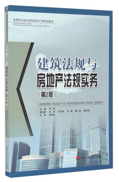建筑法规与房地产法规实务(第2版)