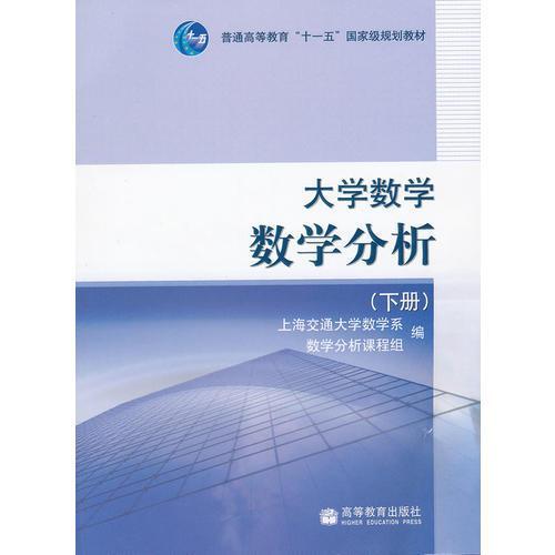大学数学--数学分析(下册)