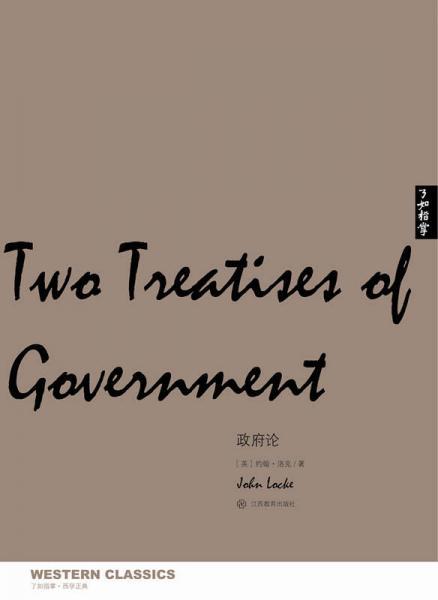 了如指掌·西学正典:政府论