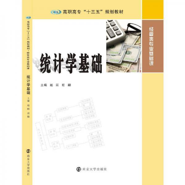 """高职高专""""十三五""""规划教材·经管类专业基础课 统计学基础"""