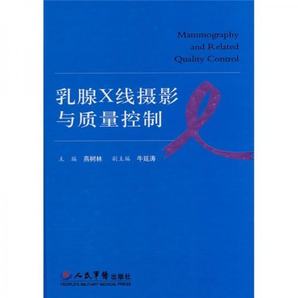乳腺X线摄影与质量控制